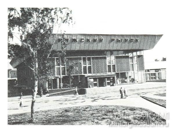 Рижский рынок, 1984 год